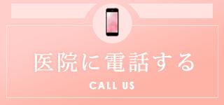 医院へお電話